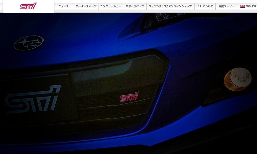 Subaru BRZ STi Teaser Coming Soon Front